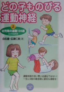 『どの子ものびる運動神経』白石豊