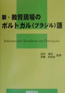 新・教育現場のポルトガル(ブラジル)語