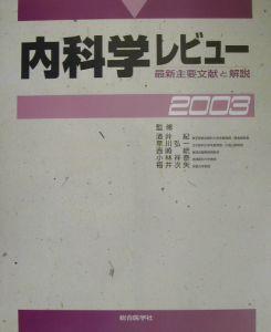 内科学レビュー 2003