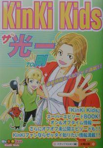KinKi Kidsザ・光一 to 剛