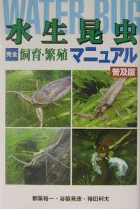 水生昆虫完全飼育・繁殖マニュアル