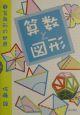 算数と図形 五角形の世界 (2)