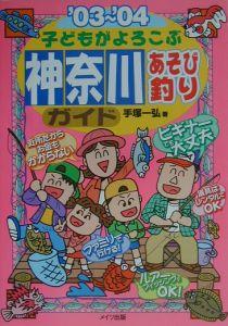 子どもがよろこぶ神奈川あそび釣りガイド '03~'04