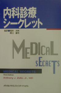 内科診療シークレット