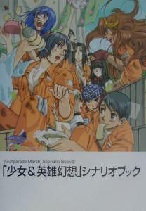 「少女&英雄幻想」シナリオブック