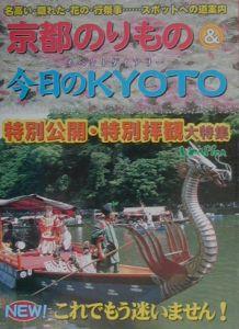 京都のりもの&今日のKyoto 2003 春夏