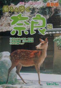 乗る&歩く 奈良編2003年度