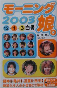 モーニング娘。2003 12+1+3白書