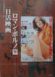 日本映画ポスター集 日活映画ロマン・ポルノ篇