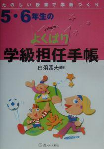 『5・6年生のよくばり学級担任手帳』白須富夫