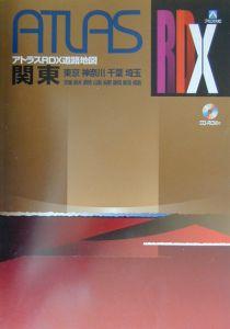 アトラスRDX関東 B5