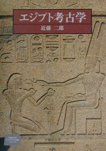 エジプト考古学