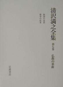 清沢満之全集 仏教の革新