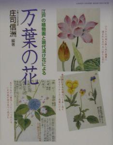 庄司信洲『万葉の花』