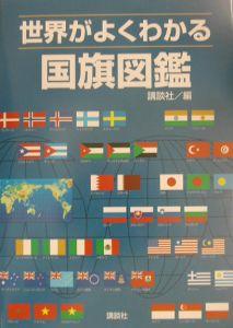 世界がよくわかる国旗図鑑