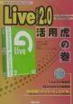 Live 2.0活用虎の巻