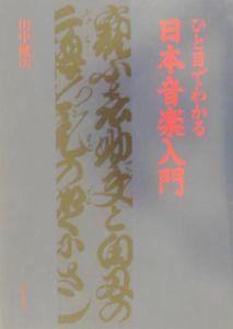 『ひと目でわかる日本音楽入門』田中健次