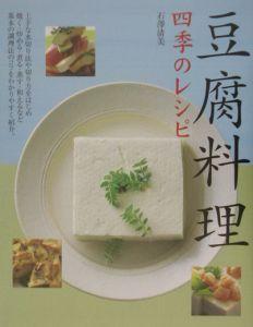 豆腐料理四季のレシピ