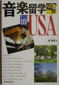 音楽留学in USA