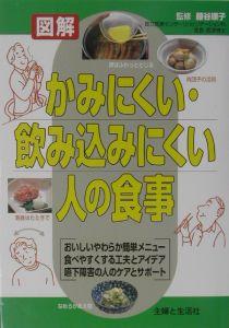 『かみにくい・飲み込みにくい人の食事』藤谷順子
