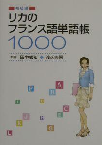 リカのフランス語単語帳1000 初級編