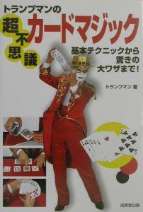 トランプマンの超不思議カードマジック