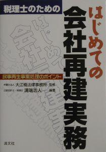 『税理士のためのはじめての会社再建実務』大江橋法律事務所
