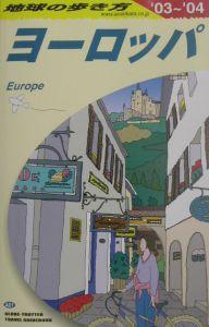 地球の歩き方 ヨーロッパ A01(2003~