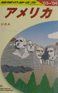 地球の歩き方 アメリカ 2003-2004