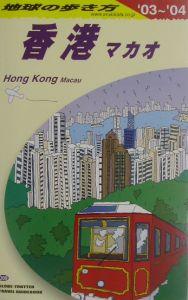 地球の歩き方 香港 D 09(2003~