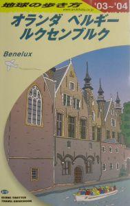 地球の歩き方 オランダ・ベルギー・ルクセンブルク A 19(2003~