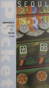 地球の歩き方ポケット ソウル 102003~20