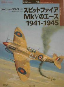 スピットファイアMkVのエース1941ー1945