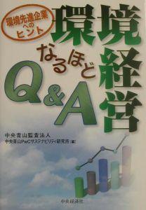 環境経営なるほどQ&A