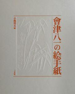 會津八一の絵手紙