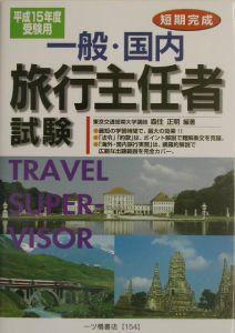 一般・国内旅行主任者試験