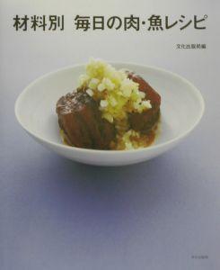 材料別毎日の肉・魚レシピ