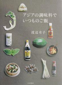 アジアの調味料でいつものご飯