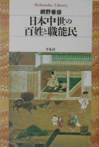 日本中世の百姓と職能民