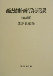商法総則・商行為法要説