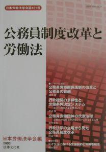 公務員制度改革と労働法