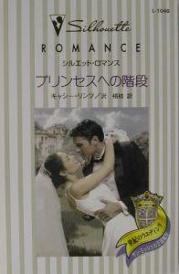『プリンセスへの階段』キャシー・リンツ