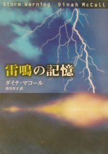 雷鳴の記憶