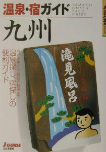 温泉・宿ガイド九州