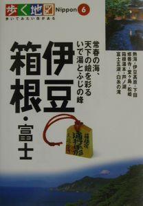 伊豆・箱根・富士
