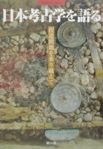 日本考古学を語る