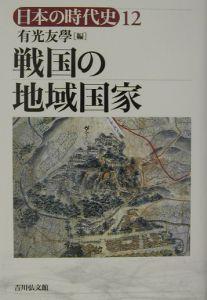 『日本の時代史 戦国の地域国家』有光友學
