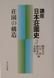 講座日本荘園史 荘園の構造