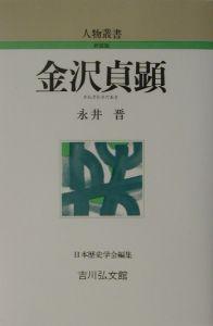 『金沢貞顕』永井晋