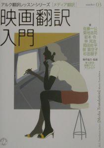 映画翻訳入門